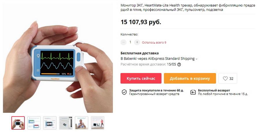 Монитор ЭКГ, HeartMate-Lite Health трекер, обнаруживает фибрилляцию предсердий в плме, профессиональный ЭКГ, пульсометр, подсветка