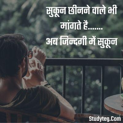 चेहरे पर सुकून शायरी,सुकून कोट्स हिंदी में,peace quotes in hindi,सुकून छीनने वाले भी मांगते है  अब जिन्दगी में सुकून