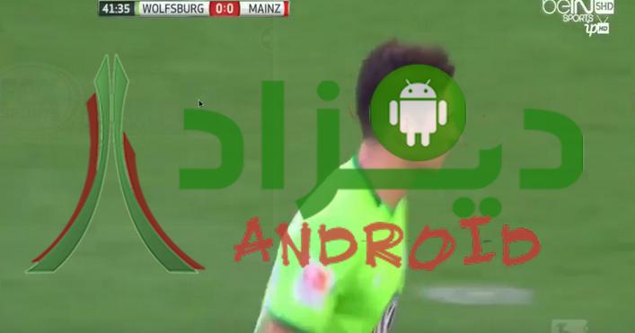 خلفيات لعبة Pubg للحاسوب بجودة عالية: تحميل تطبيق Mobdro لمشاهدة قنوات BEIN SPORTS مجانا بدون تقطيع