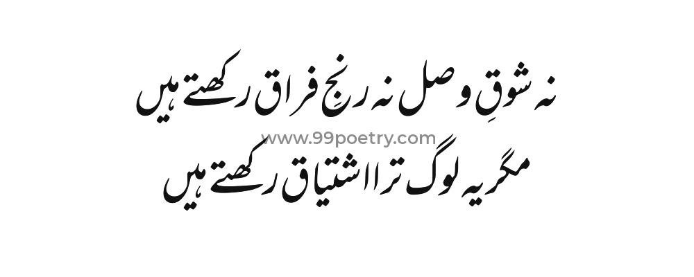 Sad Urdu poetry Lines-poetry Images