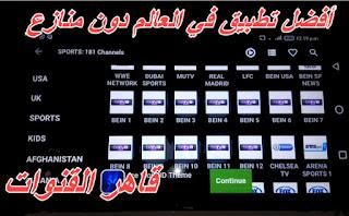 FreeFlix TV 2019 apk
