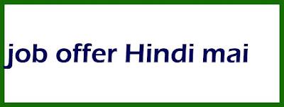 job offer जने हिन्दी में
