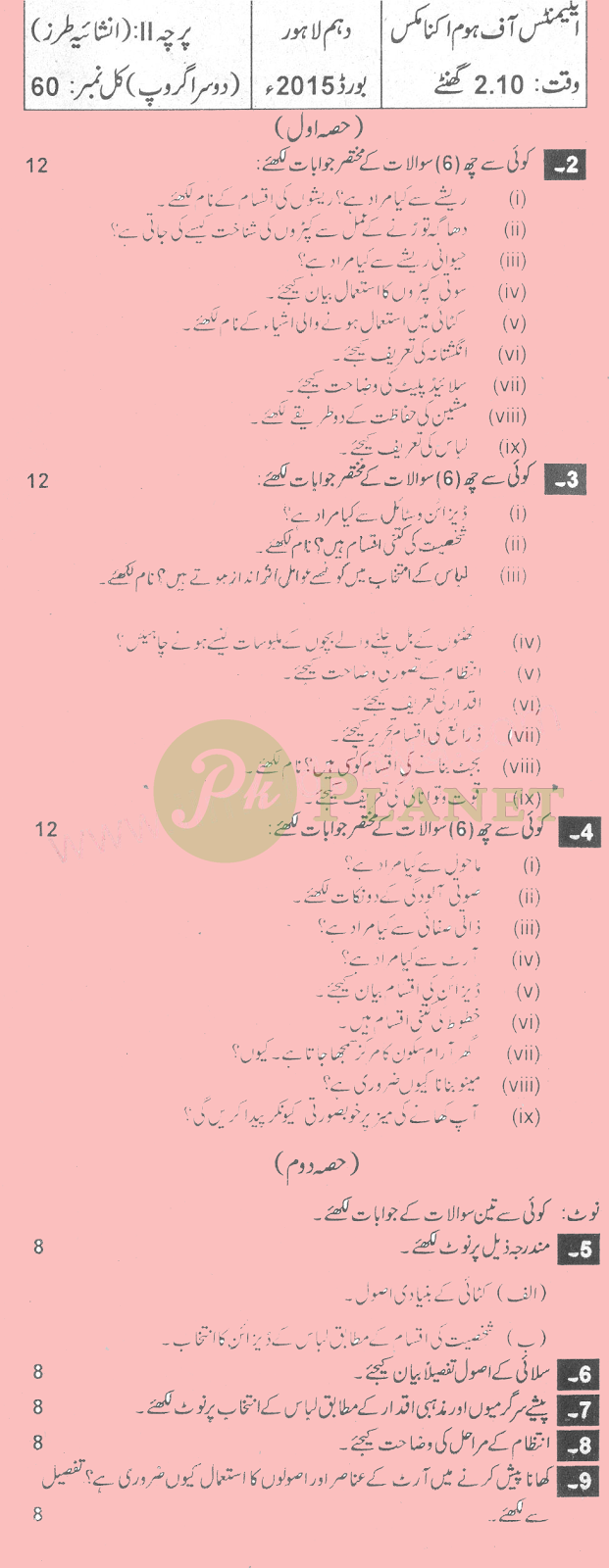 Past Papers of Class 10 Lahore Board Home Economics 2015