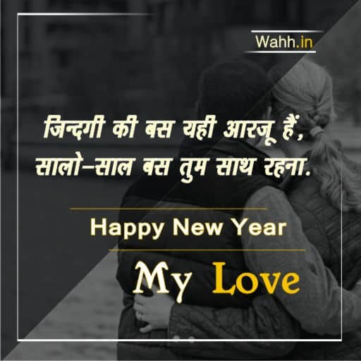 New Year Messages Hindi For Girlfriend