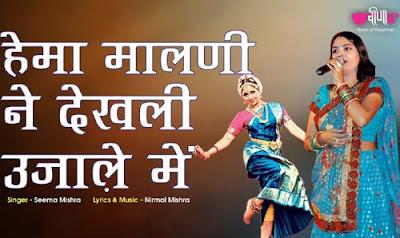 Hema Malini Na Dekhli Ujale Me Lyrics - Mehandi Raachani | Seema Mishra