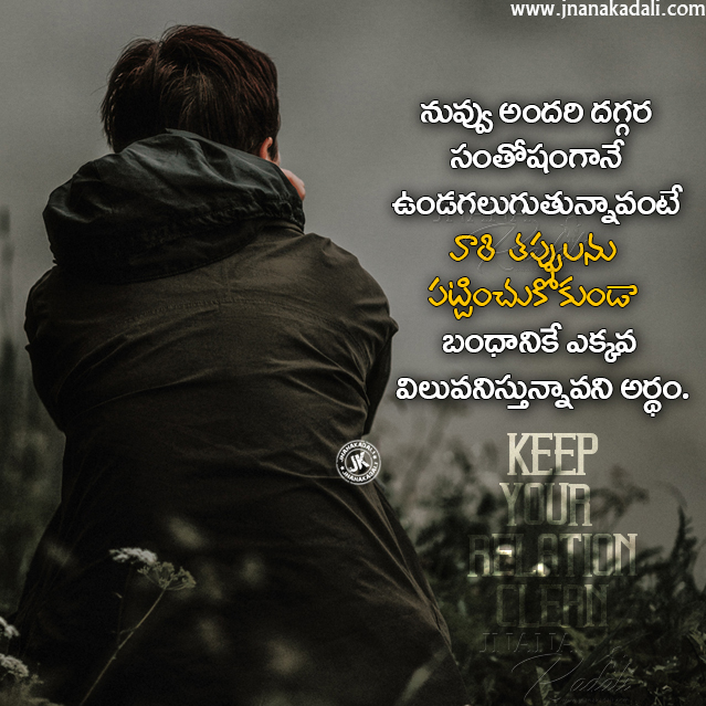 true life changing words in telugu, nice life changing quotes in telugu, famous words on life, whats app sharing quotes in telugu