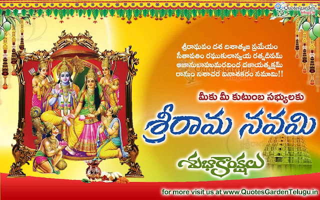 Sri Rama Navami wishes quotes images