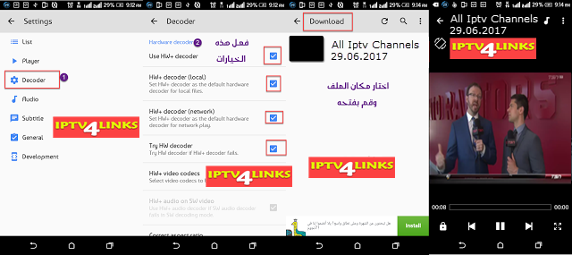 How Watch Iptv Channels On Your Phone (Android,iPhone,iPad)