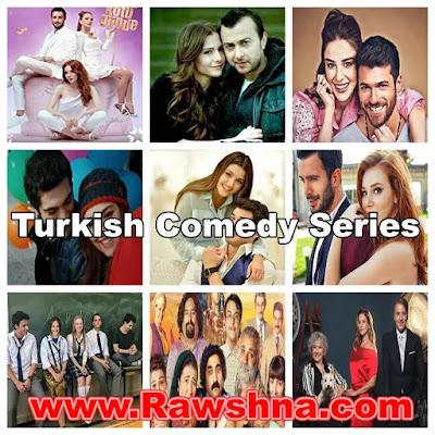 أفضل مسلسلات تركية كوميدية على الاطلاق