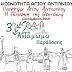 4ήμερο εκδηλώσεων στον Αγ.Αντώνιο - Δείτε το πρόγραμμα