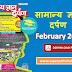 Samanya Gyan Darpan February 2020 Pdf Download