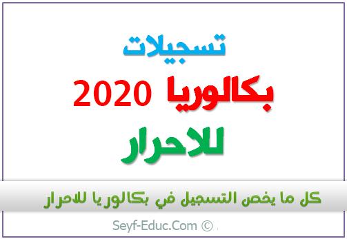 تسجيلات بكالوريا احرار 2020