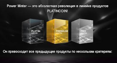 produkt-platinkoin-power-minter-ferma-majning