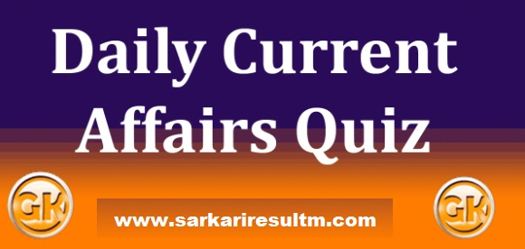 Daily Current Affairs ( करंट  अफेयर्स ) Quiz In Hindi 2020