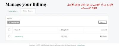 طريقه تركيب الدومين الدفوع علي مدونه بلوجر 2020 | دوره بلوجر المفصله