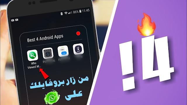 تطبيقات جديدة 2019