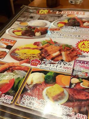 Star Restaurant Menu Teramachi Kyoto