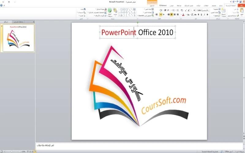 تحميل الاوفيس 2010 Office كامل مجانا