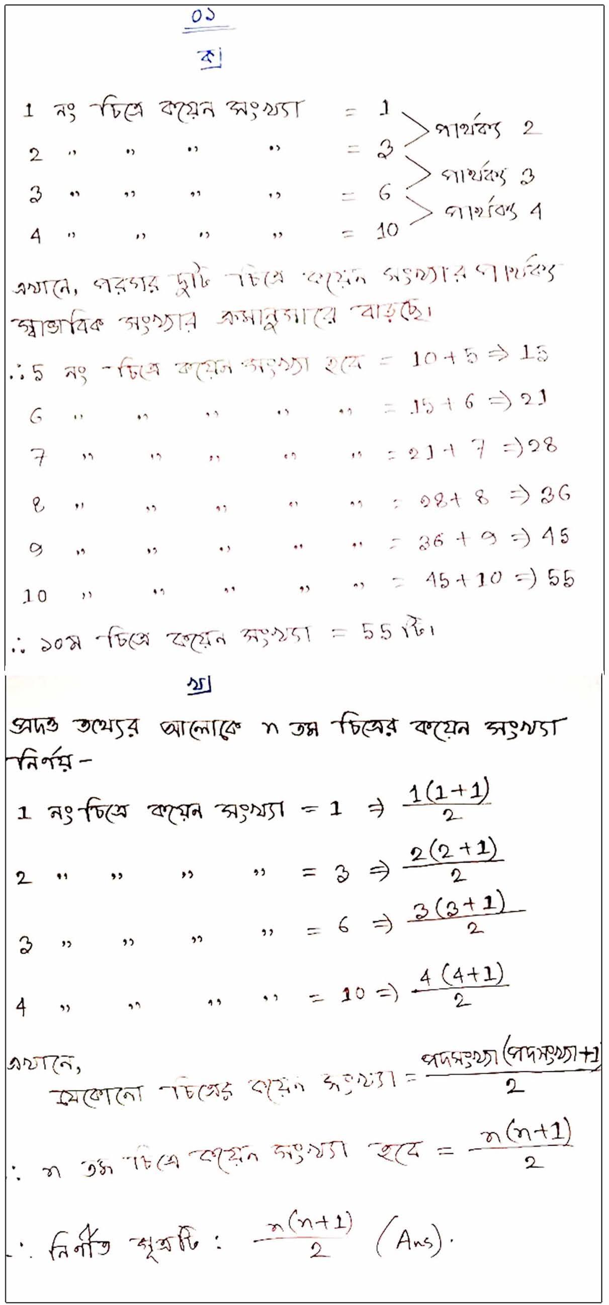3rd Week SSC Assignment 2022 Mathematics Answer