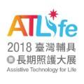 台北市「2018 ATLife 臺灣輔具暨長期照護大展」