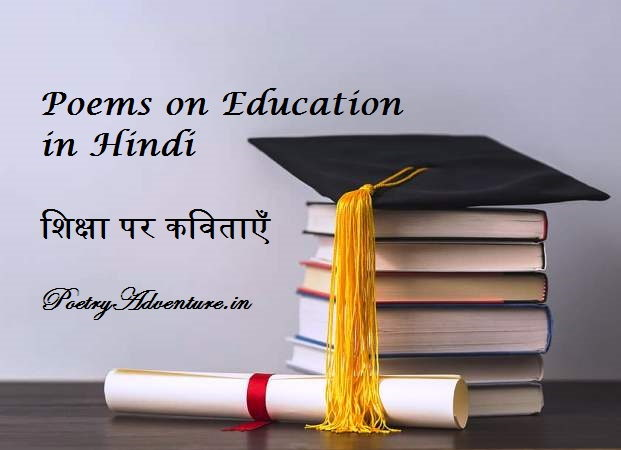 Poem on Education in Hindi, Education Par Kavita, Hindi Poem on Shiksha, Shiksha Par Kavita