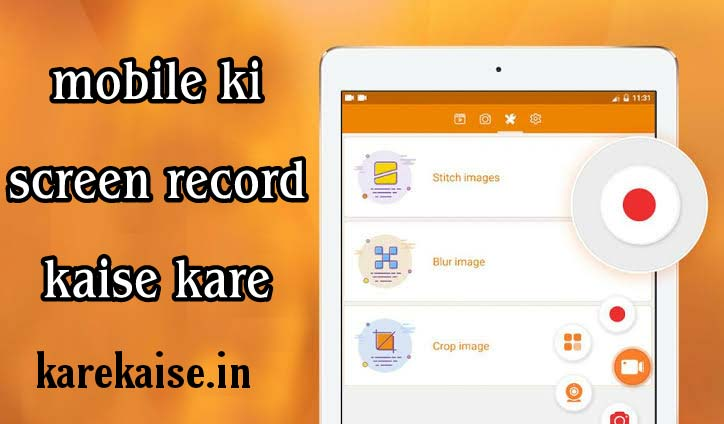 Mobile phone ki screen record kaise kare