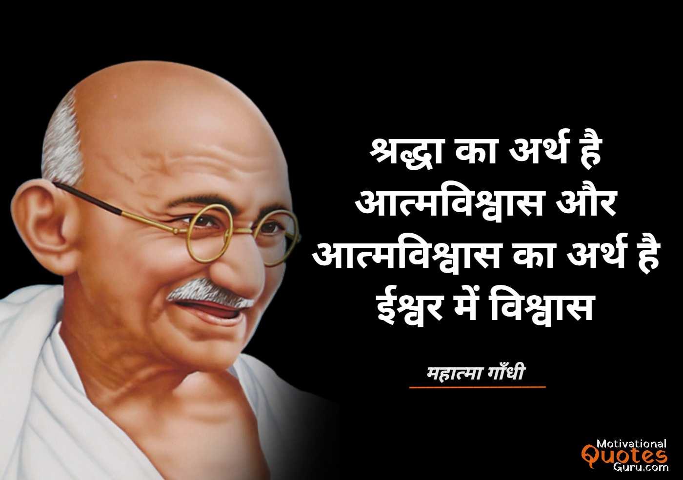 mahatma gandhi quotes on education in hindi
