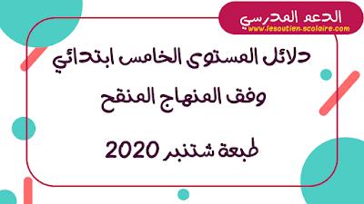 دلائل الأستاذ(ة) للمستوى الخامس ابتدائي وفق المنهاج المنقح | شتنبر 2020