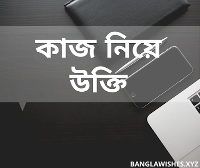 bangla quotes about work