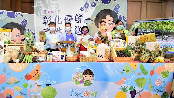 王惠美化身直播拍賣員 出賣彰化優鮮助農民拓展通路