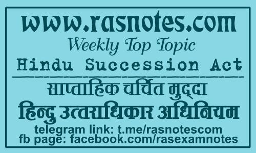 Weekly Top Topic: hindu succession act in hindi | rasnotes.com