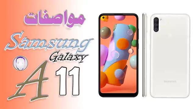 مواصفات الهاتف المحمول Samsung Galaxy A11
