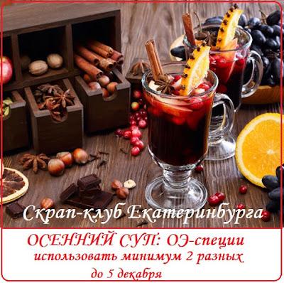 Осенний суп. Задание до 5 декабря