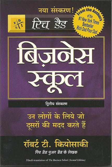 business school ( book hindi edition ) - robert t. kiyosaki