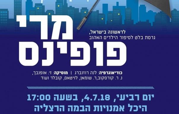 מרי פופינס - מופע חדש לבלט הישראלי