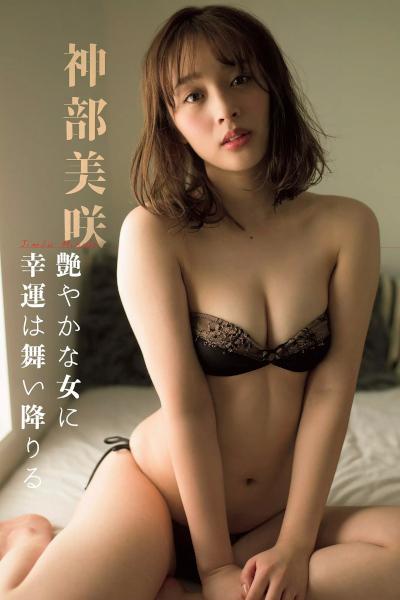 Misaki Jimbu 神部美咲, FLASH 2020.04.21 (フラッシュ 2020年4月21日号)