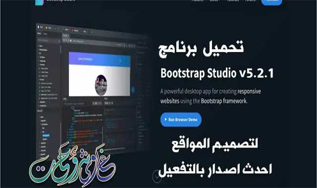 تحميل وتفعيل Bootstrap Studio 5.2.1 Full Version برنامج تصميم مواقع الويب بالتفعيل.