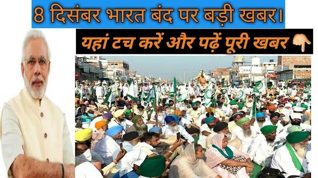 Bharat bandh 8 December 2020 | भारत बंद  किसान प्रदर्शन सपा कार्यकर्ताओं ने रेल रोको आंदोलन चलाया।