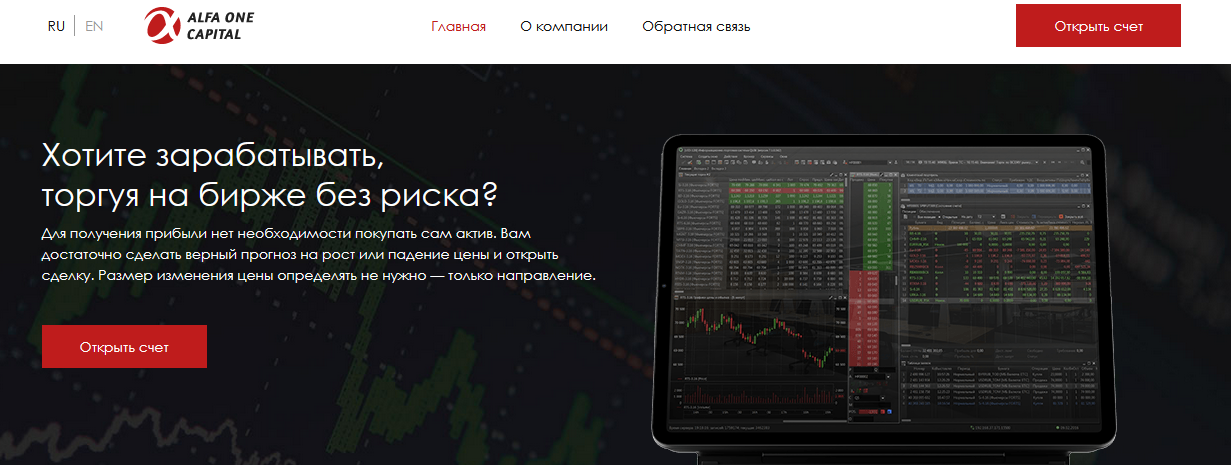 Мошеннический сайт alfa-one-capital.com – Отзывы, развод. Компания Alfa One Capital мошенники