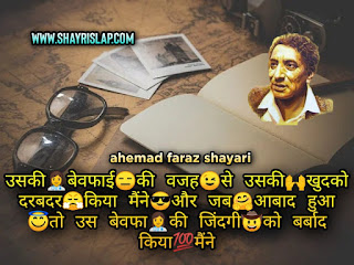 Is image mai ahmad faraz ji hai jo ki muskura rahe hai aur uske niche hmne ahmad faraz ki shayari ko joda hai jo ki hindi bhasha mai hai
