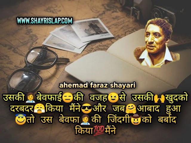 [Unique collection] of Ahmad Faraz Shayari in Hindi | with video status |
