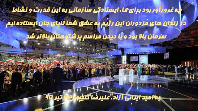 ی علیرضاگلیپور بهمناسبت برگزاری گردهمایی بزرگ مقاومت ایران در پاریس