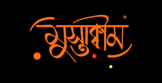 bangla calligraphy font, bangla typography, bangla brush font, bangla font library, bangla typography online, bangla typography app,  bengali calligraphy app, bangla unicode font, bangla typography software, bangla typography png, bangla typography online,  bangla typography logo, bangla typography app, bangla typography background, bangla typography vector, bangla typography maker,  bangla calligraphy online, bangla calligraphy font download, bangla calligraphy letters, bangla calligraphy tutorial, bangla calligraphy design,  bengali calligraphy app, bangla calligraphy logo, bangla calligraphy font vector free download,