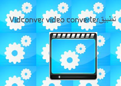 Vidconver video converter