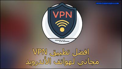افضل تطبيق VPN مجاني لهواتف الأندرويد 2020