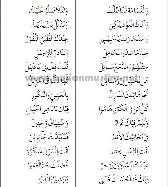 Bacaan Mahalul Qiyam Arab