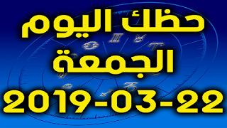 حظك اليوم الجمعة 22-03-2019 - Daily Horoscope