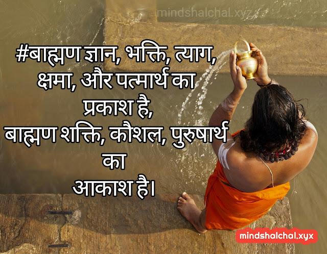 brahman status in hindi image download