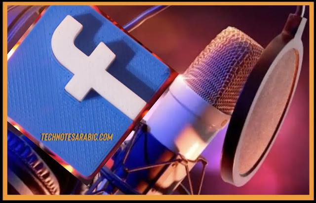 Facebook new voice features technotesarabic.com
