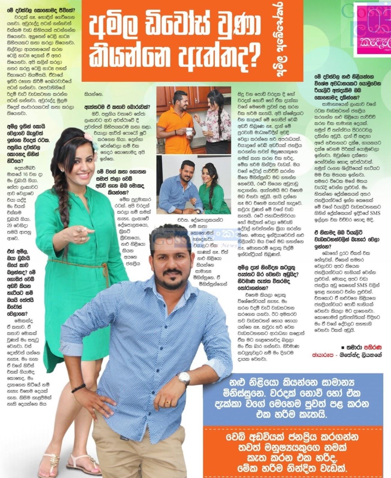 Gossip Chat with Amila Abeysekara - Gossip Lanka News   Hot Gossips